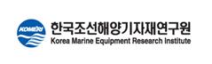 한국조선해양기자재연구원